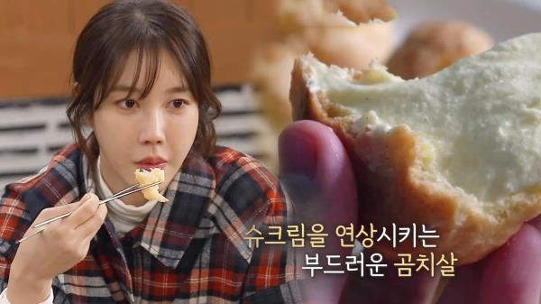 '슈크림 곰치' 이지아, 백종원 곰치 튀김에 극찬!