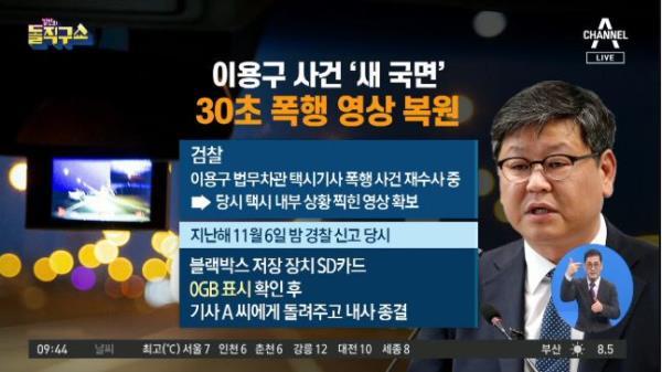 이용구 사건 '새 국면'…30초 폭행 영상 복원