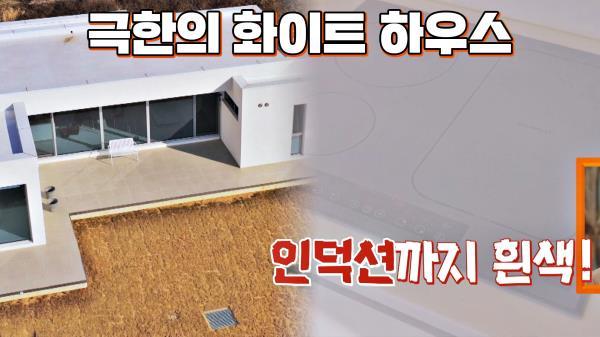 역대급 🤍깔맞춤 하우스🤍에 소름 돋은 송은이-샘 해밍턴 | JTBC 210120 방송