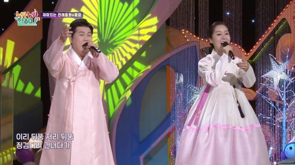 소금장수♬ (황청원 작사/조광재 작곡) - 국악인 박애리&남상일   KBS 210121 방송