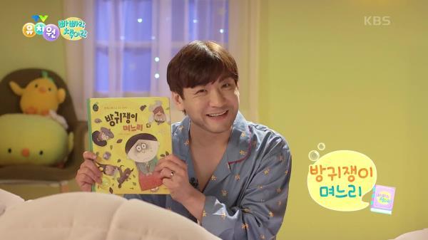 [빠빠랑 책이랑] 오늘 빠빠가 읽어줄 책은 '방귀쟁이 며느리'!   KBS 210121 방송