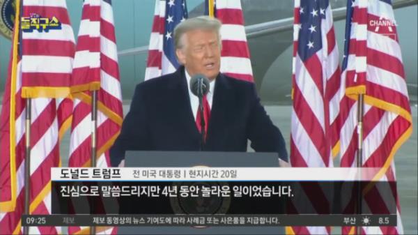 """트럼프, '자화자찬' 고별사…""""목표 그 이상을 이뤄 냈다"""""""