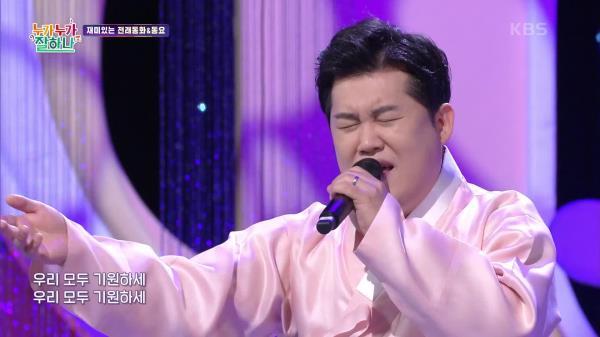 선녀와 나무꾼♬ (김상규 작사/강상구 작곡) - 국악인 남상일   KBS 210121 방송