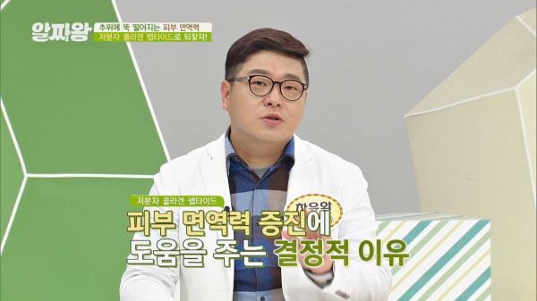 '저분자 콜라겐 펩타이드'가 피부 면역력 증진에 도움 되는 결정적 이유 | JTBC 210121 방송