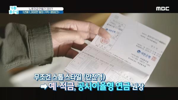 1년에 1,000만 원의 기적 '푼테크', MBC 210121 방송
