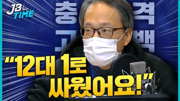 [JB TIME] 서울시장 불출마 선언한 박주민, 소회와 현정국 분석 with 박주민 의원 (더불어민주당)
