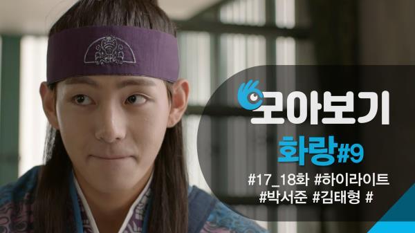 [화랑 17_18회 모아보기] 모두를 오열하게 한 김태형의 편지...화랑으로 살겠습니다!ㅣ KBS방송