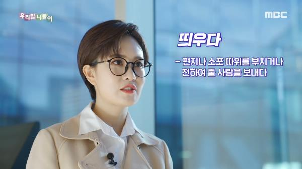 우리말 탐정 - 띄우다/ 떼다, MBC 210121 방송