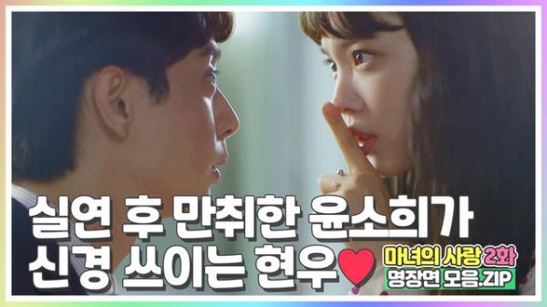 [마녀의사랑 2화 명장면 모음.ZIP] '만취' 윤소희가 신경쓰이는 현우?! (feat. 어부바❤️)  MBN 180726 방송