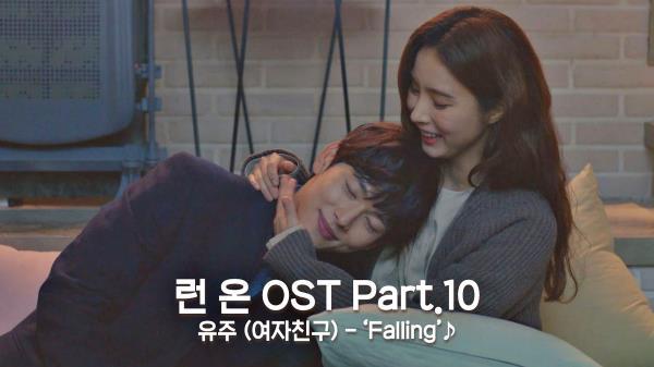 [MV] 유주 (여자친구) - 'Falling' 〈런 온〉 OST Part.10 ♪ | JTBC 210120 방송