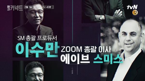 #월간커넥트 2월의 글로벌 인사이트 - 이수만(SM 총괄 프로듀서) X 에이브 스미스(ZOOM 총괄 이사)