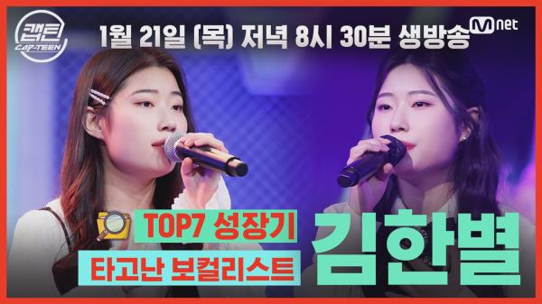 [캡틴] TOP7 성장기 l 타고난 보컬리스트 김한별