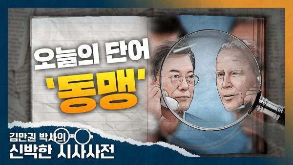 [시선집중][신박한 시사사전] 동맹 : 공격이 아닌 방어를 위해 - 김만권 (정치철학자) MBC 210121 방송