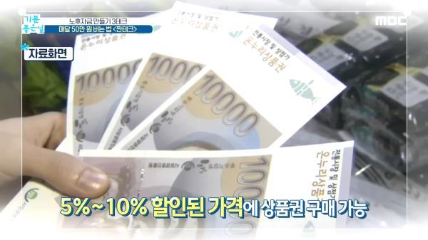매달 50만 원 버는 '짠테크', MBC 210121 방송