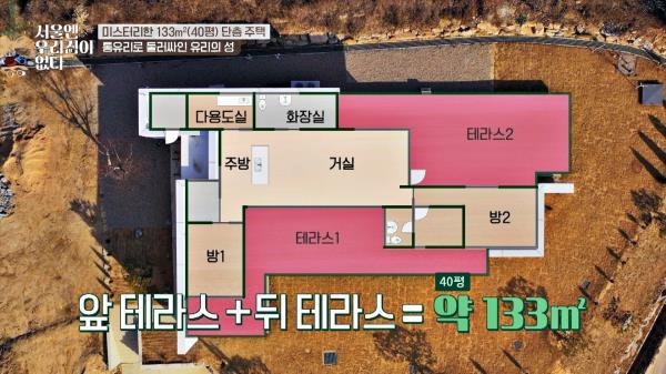 실내 면적과 맞먹는 공간을 할애한 '넓은 테라스'👍🏻 | JTBC 210120 방송