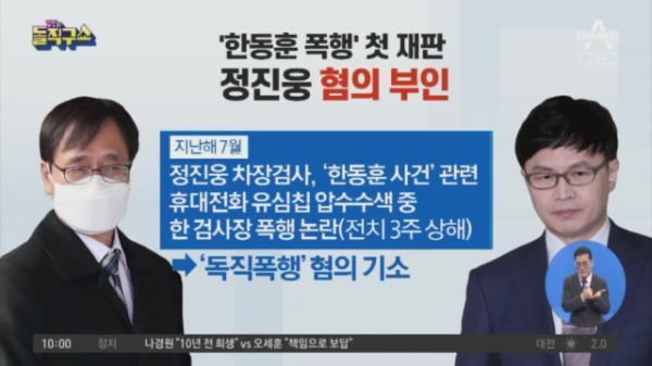 '한동훈 폭행' 첫 재판…정진웅 혐의 부인