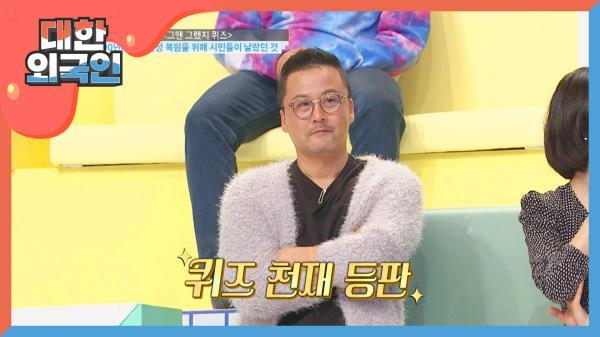 퀴즈 천재 공형진 북한산성 퀴즈도 정답?!