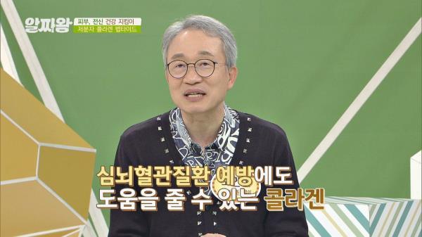 혈관 탄력을 유지해 '심뇌혈관질환' 예방에 도움 되는 '콜라겐' | JTBC 210121 방송