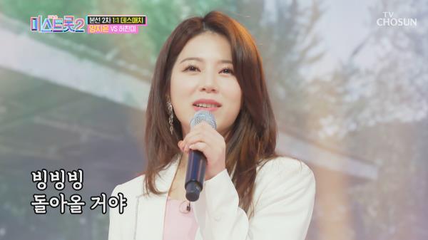 순도 100%의 청량함💦 톡 쏘는 양지은 '빙빙빙'♫ TV CHOSUN 20210121 방송