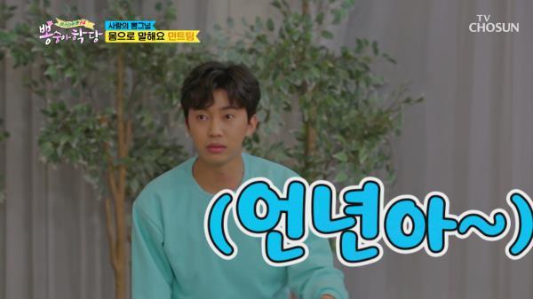 """""""언년아~"""" 웅알웅알~ 답 알려주는 영웅이😁  TV CHOSUN 20210120 방송"""