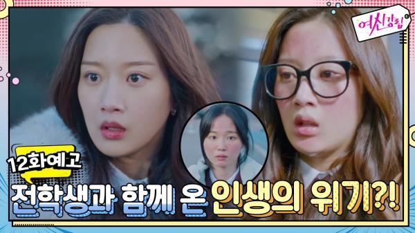 [예고] 문가영, 전학생과 함께 찾아온 일생일대의 위기?!