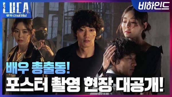 [메이킹] <루카  더 비기닝> 배우 총 출동! 맴찢 커플 포스터부터 숨멎 촬영 현장까지 대공개!