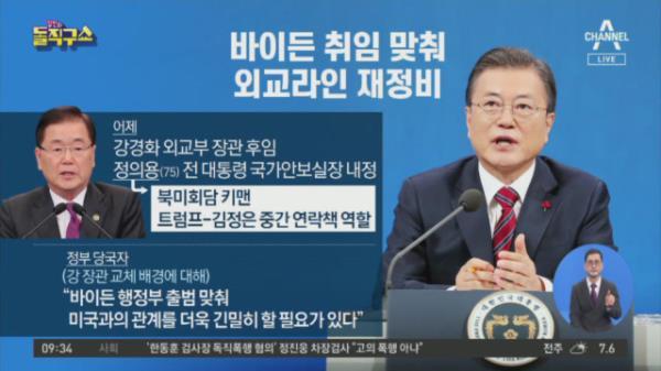 강경화 전격 교체…외교장관 정의용
