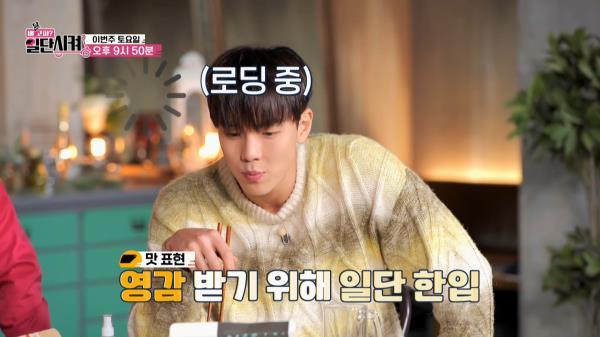 [선공개] 소녀 팬 마음에 불 지르는🔥🔥🔥춤으로 표현하는 맛! MBC 210123 방송