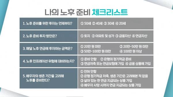 노후대비 아직 늦지 않았다! '노후 체크 리스트' 점검, MBC 210121 방송