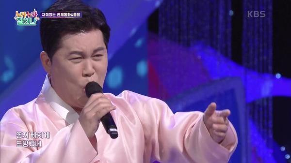 산 도깨비♬ (조광재 작사/곡) - 국악인 남상일   KBS 210121 방송