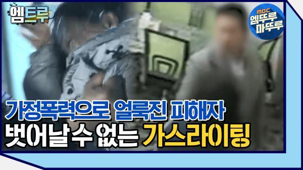[엠뚜루마뚜루] 끝없는 폭력에 시달린 피해자 이제는 안전할 수 있을까? #엠뚜루마뚜루 #엠트루 (MBC 210116 방송)