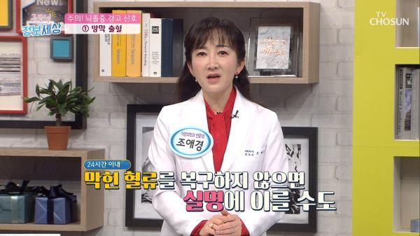 '이런 증상' 나타나면 뇌졸중 주의🚨 TV CHOSUN 210121 방송