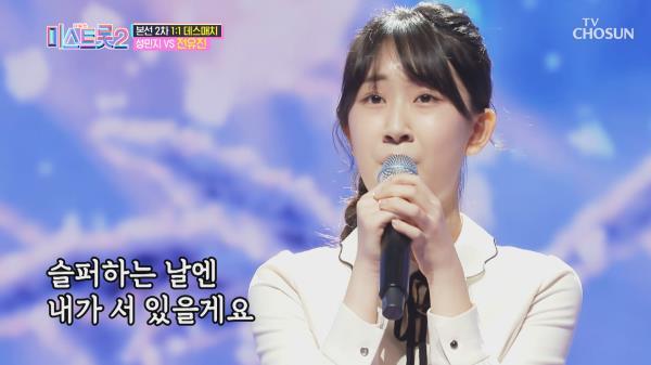 '약속' ♬ 유진이만의 특별한 감성..☆ TV CHOSUN 210121 방송