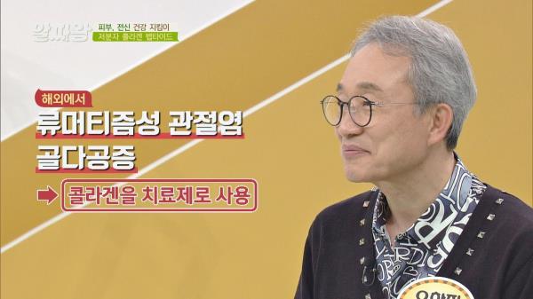 중장년층이 겪는 '퇴행성관절염' 치료제로도 사용되는 '콜라겐' | JTBC 210121 방송