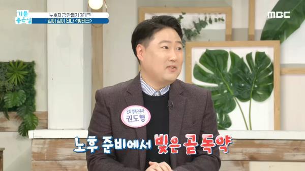 집이 짐이 된다 '빚테크', MBC 210121 방송