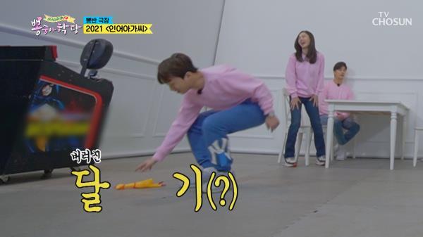 버려진 달기🐔(?) '정확 표준어' 구사한 찬또ㅋㅋ TV CHOSUN 20210120 방송