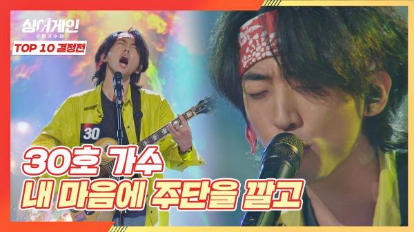 (He's back👍🏻) 30호 가수의 어디로 튈지 모르는 무대 〈내 마음에 주단을 깔고〉♪  | JTBC 210118 방송