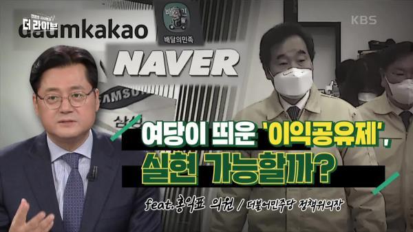 여당이 띄운 '이익공유제', 실현 가능할까?   KBS 210120 방송