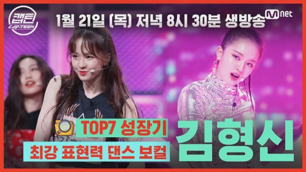 [캡틴] TOP7 성장기 l 최강 표현력 댄스 보컬 김형신