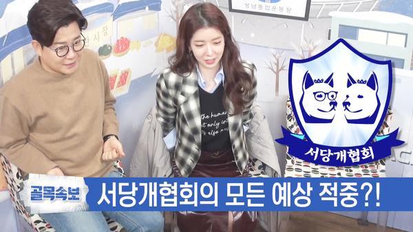 김성주×정인선, 백종원 향한 서당개 협회의 의혹 제기!