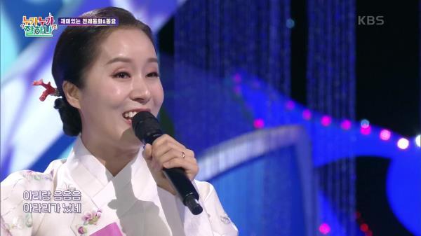 진도 아리랑♬ - 국악인 박애리   KBS 210121 방송