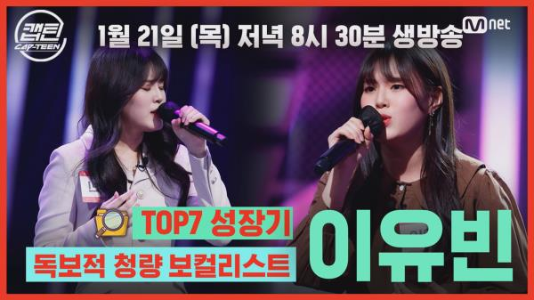 [캡틴] TOP7 성장기 l 독보적 청량 보컬리스트 이유빈
