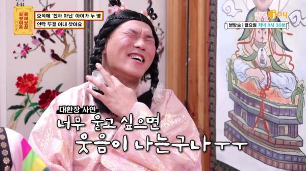 🚨역대급🚨 모르는 아이가 호적에 올라오게 된 사연은? | KBS Joy 210118 방송