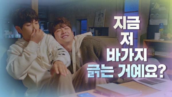 만취 상태🍻로 귀가한 강태오 바가지(?) 긁는 임시완 ꉂ(ˊᗜˋ*) | JTBC 210120 방송