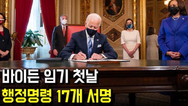 바이든 임기 첫날…행정명령 17개 서명