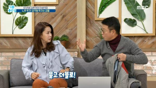 노후 투자, 공격형 투자는 금물!, MBC 210121 방송