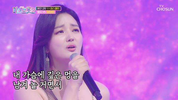 완전 정통 트롯파😎 장태희 '무슨 사랑' ♩ TV CHOSUN 210121 방송