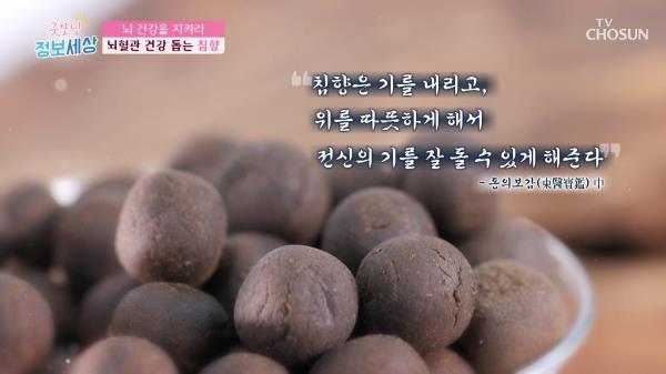 왕들의 자양강장제! 뇌혈관 건강 돕는 ⋄침향⋄ TV CHOSUN 210121 방송