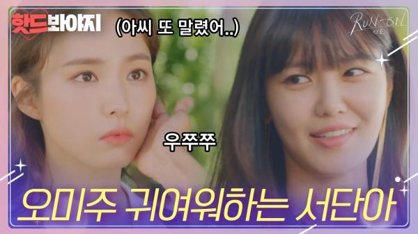 만나면 티격태격🔥 신세경X수영 티키타카 모음|런 온|JTBC 210114 방송 외