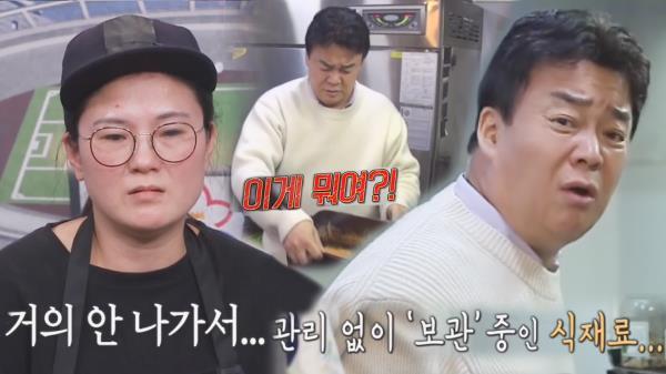"""""""이거 썩었어요"""" 백종원, 냉장고에 방치된 김치전 반죽에 분노!"""